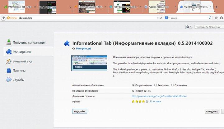 Как в панель вкладок Firefox добавить миниатюры страниц_3