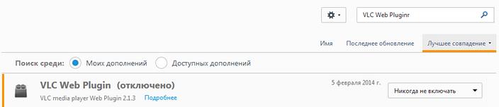 VLC plugin Firefox (6)