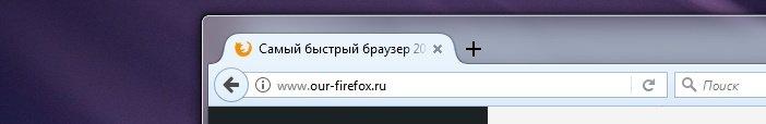 Firefox Australis кнопка назад