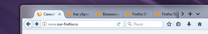 Старый вид вкладок Firefox