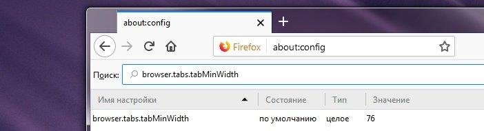 Изменение размера вкладок Firefox