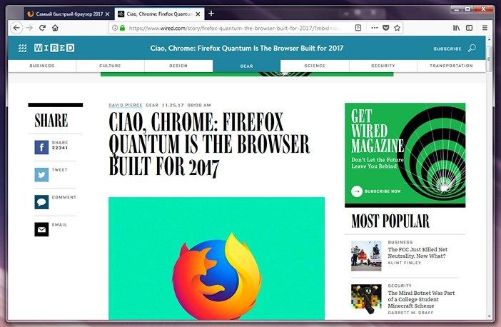 Firefox Quantum: чао, Chrome