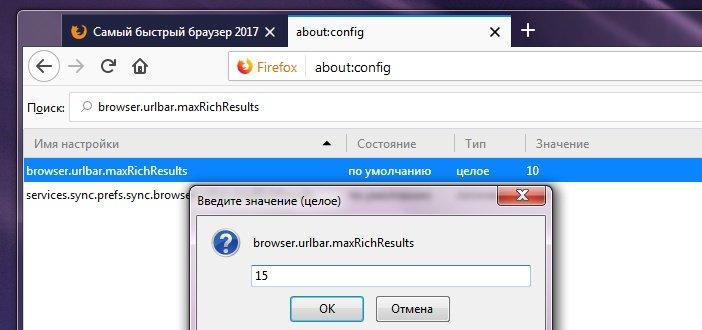 Настройка числа элементов выпадающего списка адресной строки Firefox