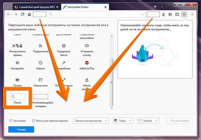 Персонализация интерфейса Firefox