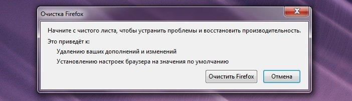 Сброс Firefox