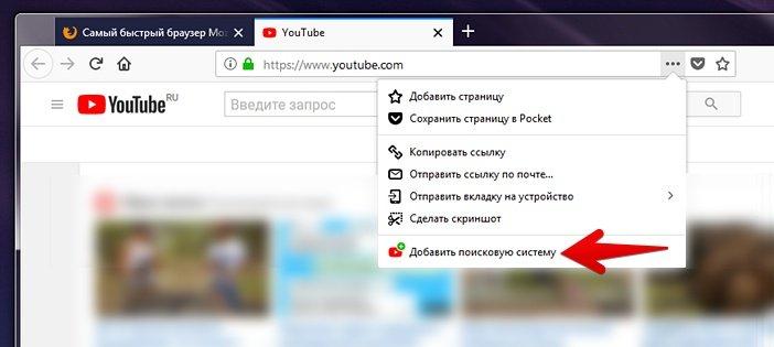 Быстрое добавление поисковика в Firefox 61