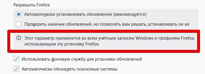 Новое предупреждение при обновлении Firefox