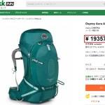 オスプレイ_バックパック_osprey_backpack_海外通販_個人輸入