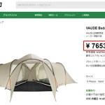 vaude-tent_ファウデ_テント_個人輸入_海外通販3