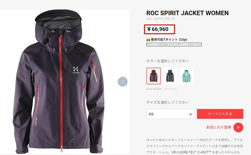 Haglofs Roc Spirit_ホグロフスロックスピリットジャケット2
