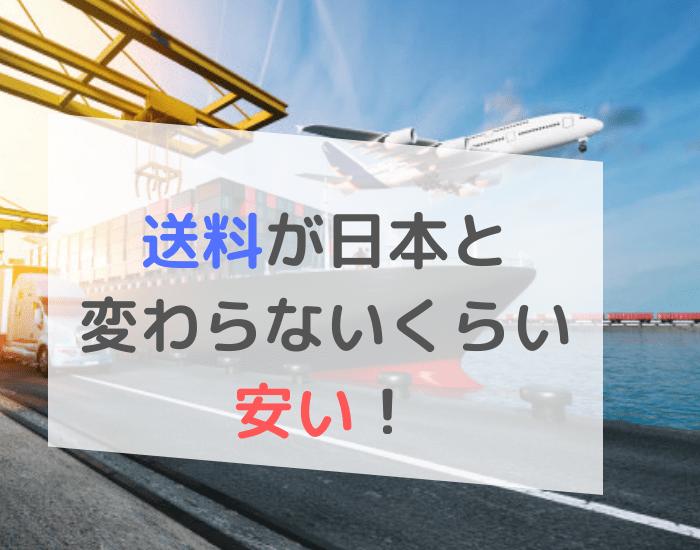 海外通販の送料が日本国内で 買うのと同じくらい安い!
