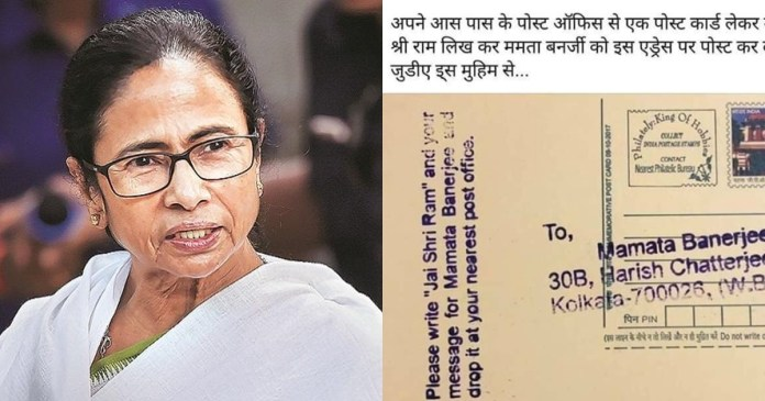 "Tajinder Pal Singh Bagga to send 1 lakh ""Jai Shri Ram"" postcards to Mamata"