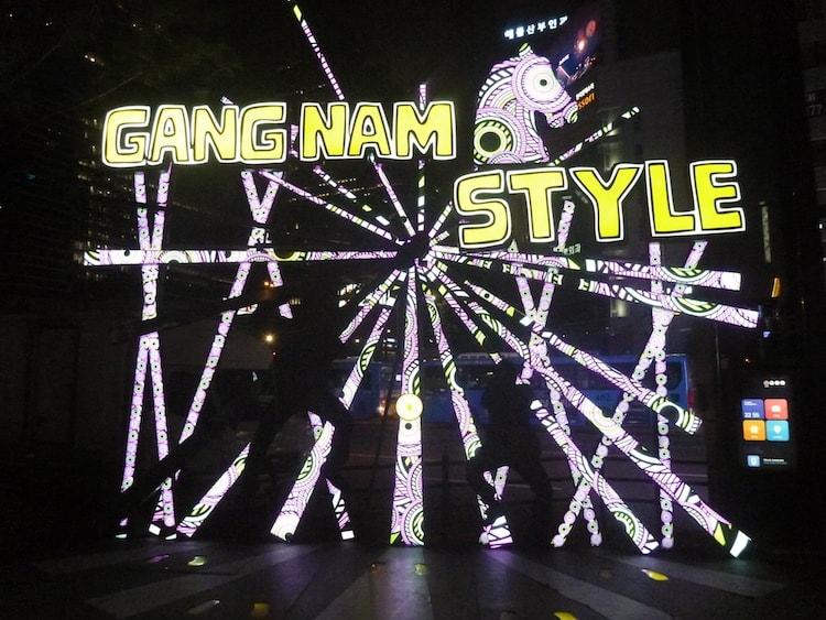 Gangnam Style na Coreia