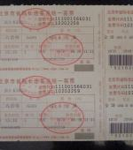 Bus ticket Beijing Erlian Erenhot