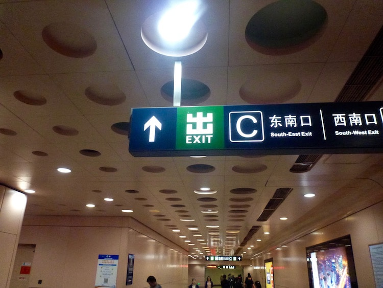 Dahongmen station Beijing
