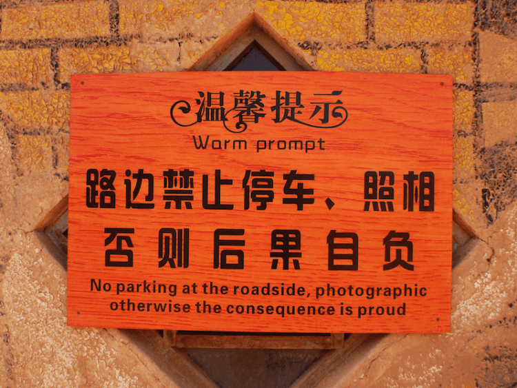 China funny sign translation