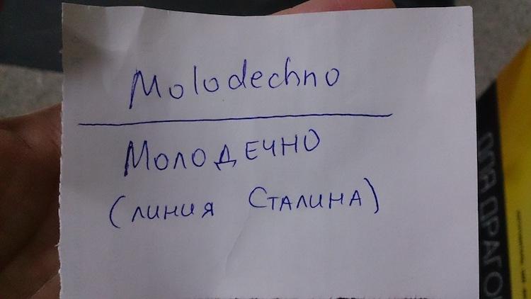 Bus to Stalin Line Belarus 2