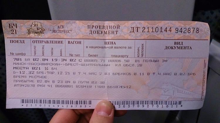 Train Ticket Belarus 2