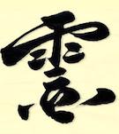 Pour le reiki, guérir est un acte « spirituel »