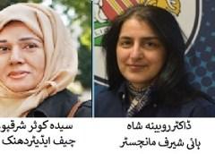 پاکستان یونین ناروے یورپ کی پاکستانی نژاد تین ممتاز خواتین کو ایوارڈ دے  گی