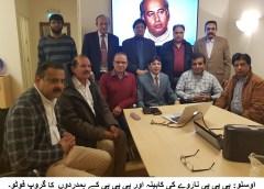 پاکستان پیپلز پارٹی ناروے  نے دہشتگردوں کی چیئرمین بلاول بھٹو زرداری کو دھمکیوں کی شدید  مذمت  کی ہے