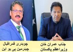 اوسلو: اوورسیزپاکستانیوں کے بارے میں وزیراعظم عمران خان کا بیان خوش آئند ہے، چیئرمین پاکستان یونین ناروے قمراقبال
