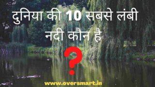 दुनिया की सबसे लंबी नदी कौन है