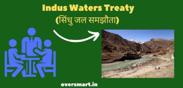 Indus waters treaty in hindi