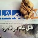 Pequeno corpo humanóide é encotrado no Irã 4