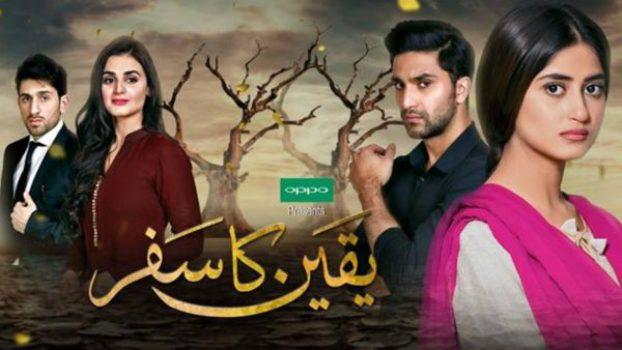 Yakeen-Ka-Safar-new-Drama.jpg
