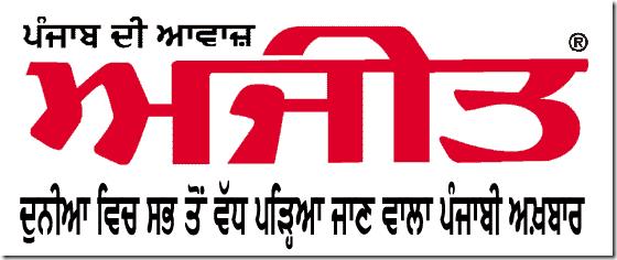 Ajit epaper – Read at newspaper.ajitjalandhar.com
