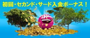 初回・セカンド・サード入金ボーナス