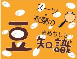 豆知識ロゴ1