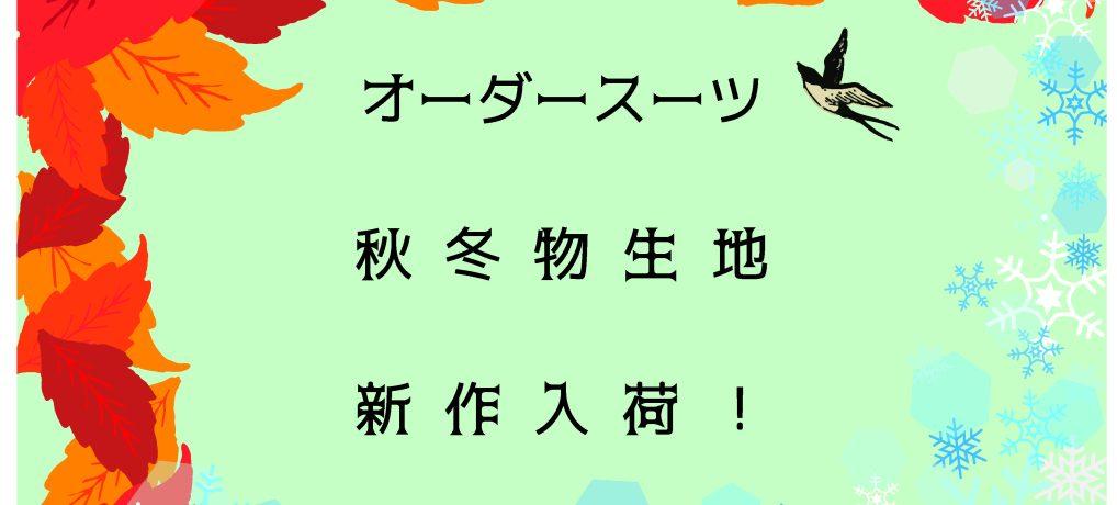 2017秋冬新作生地入荷!