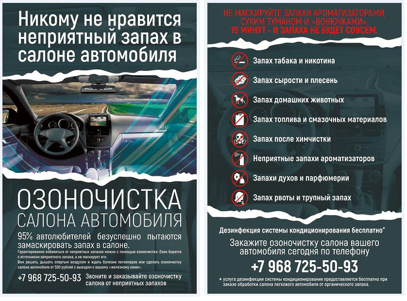 рекламные материалы озонирование автомобилей