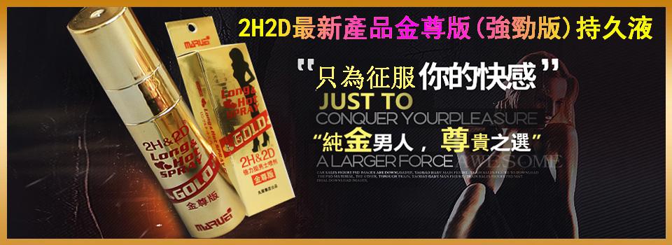 「2H2D」日本丸榮持久液金尊版,屈臣氏同款心得眾多10ml-6