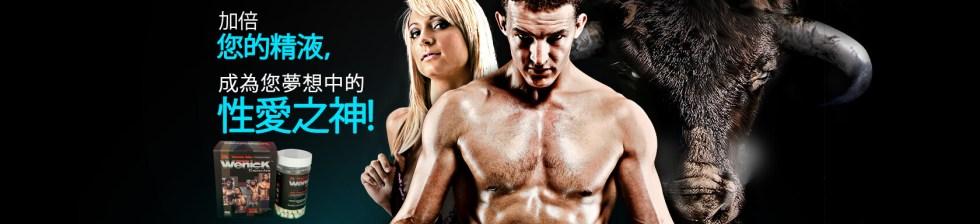「Wenick man」陰莖增大膠囊美國VVK增大丸30%潛力開發無依賴11