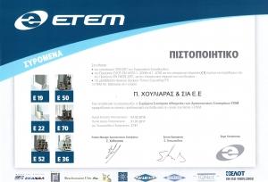 ΠΙΣΤΟΠΟΙΗΤΙΚΟ ΕΤΕΜ1 (2)