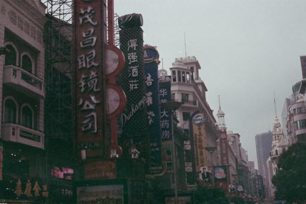 Shanghai 上海市 on Film – Part I