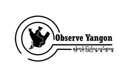 ေစတနာ့ဝန္ထမ္းလုပ္အားေပးေခၚယူျခင္း (Observe Yangon Project)
