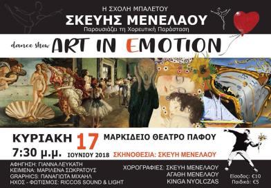 Art in E-motion σήμερα στο Μαρκίδειο Θέατρο στις 19:30