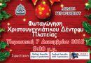 Γεροσκήπου: Φωταγώγηση Χριστουγεννιάτικου Δέντρου Πλατείας