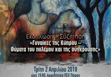 Εκδήλωση – Συζήτηση: «Γυναίκες της Κύπρου – θύματα του πολέμου και της σύγκρουσης»