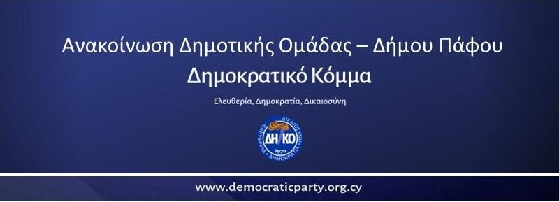 ΔΗΚΟ Πάφου: Ανακοίνωση Δημοτικής Ομάδας – Στήριξη στα αιτήματα των υπαλλήλων του Δήμου Πάφου