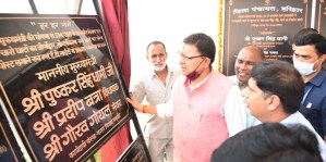 Inauguration of schemes: