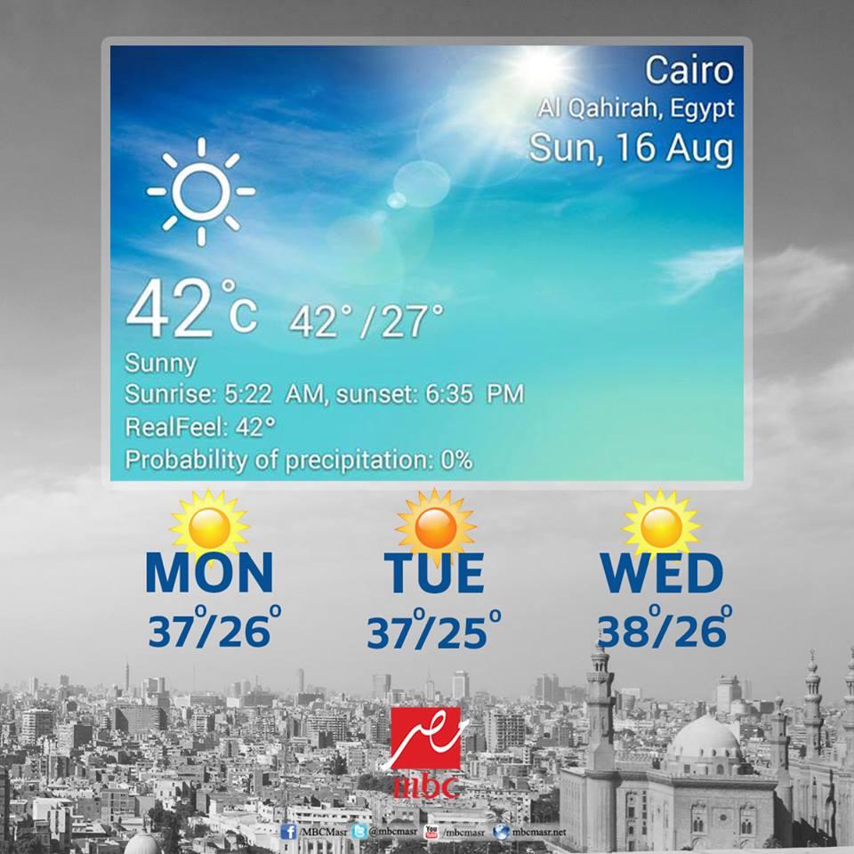 حالة الطقس درجات الحرارة في مصر 18 8 2015 الصفحة العربية