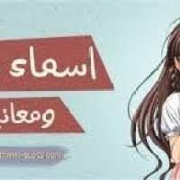 أسماء بنات 2019 معاني الأسماء asmae banat 2019 اسماء بنات ٢٠١٩