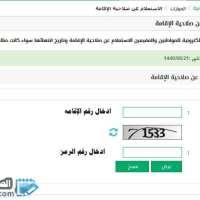 وزارة الداخلية ابشر الاستعلام عن صلاحية الاقامة تاريخ انتهاء الإقامة صلاحية التأشيرة