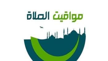 مواقي الصلاة في جدة وإمساكية رمضان 2019 طقس العرب 468a1b977