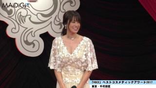 深田恭子胸チラ授賞式エロ画像